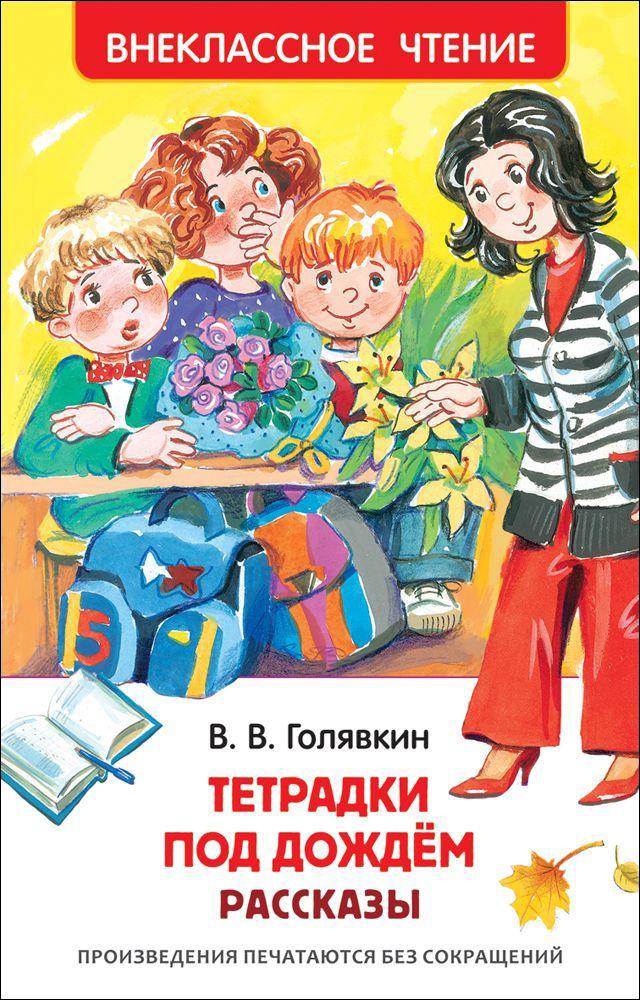 Книга Голявкин В. - Тетрадки под дождем, из серии Внеклассное чтениеВнеклассное чтение 6+<br>Книга Голявкин В. - Тетрадки под дождем, из серии Внеклассное чтение<br>