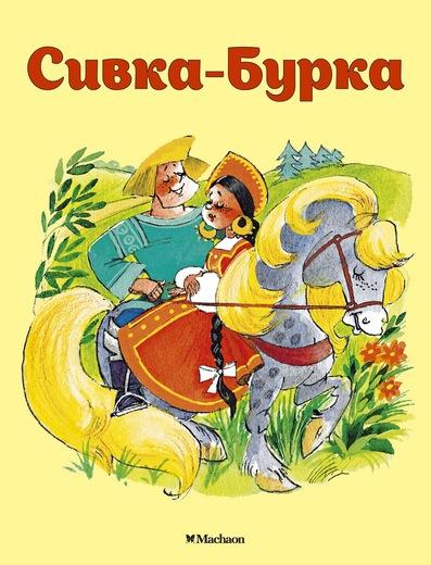 Книжка-малышка из серии Почитай мне сказку - Сивка-Бурка