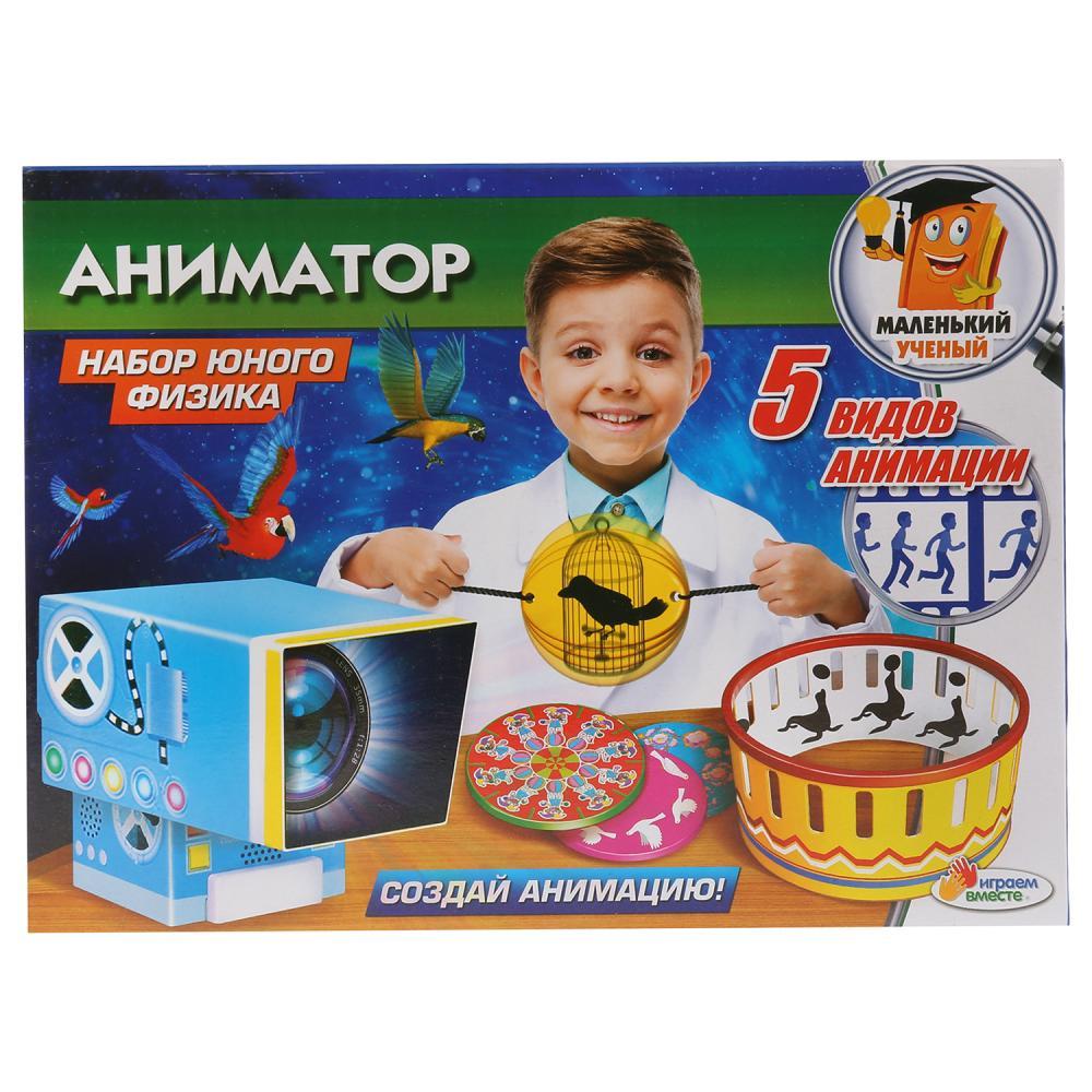 Купить Набор из серии Маленький ученый - Аниматор, Играем вместе