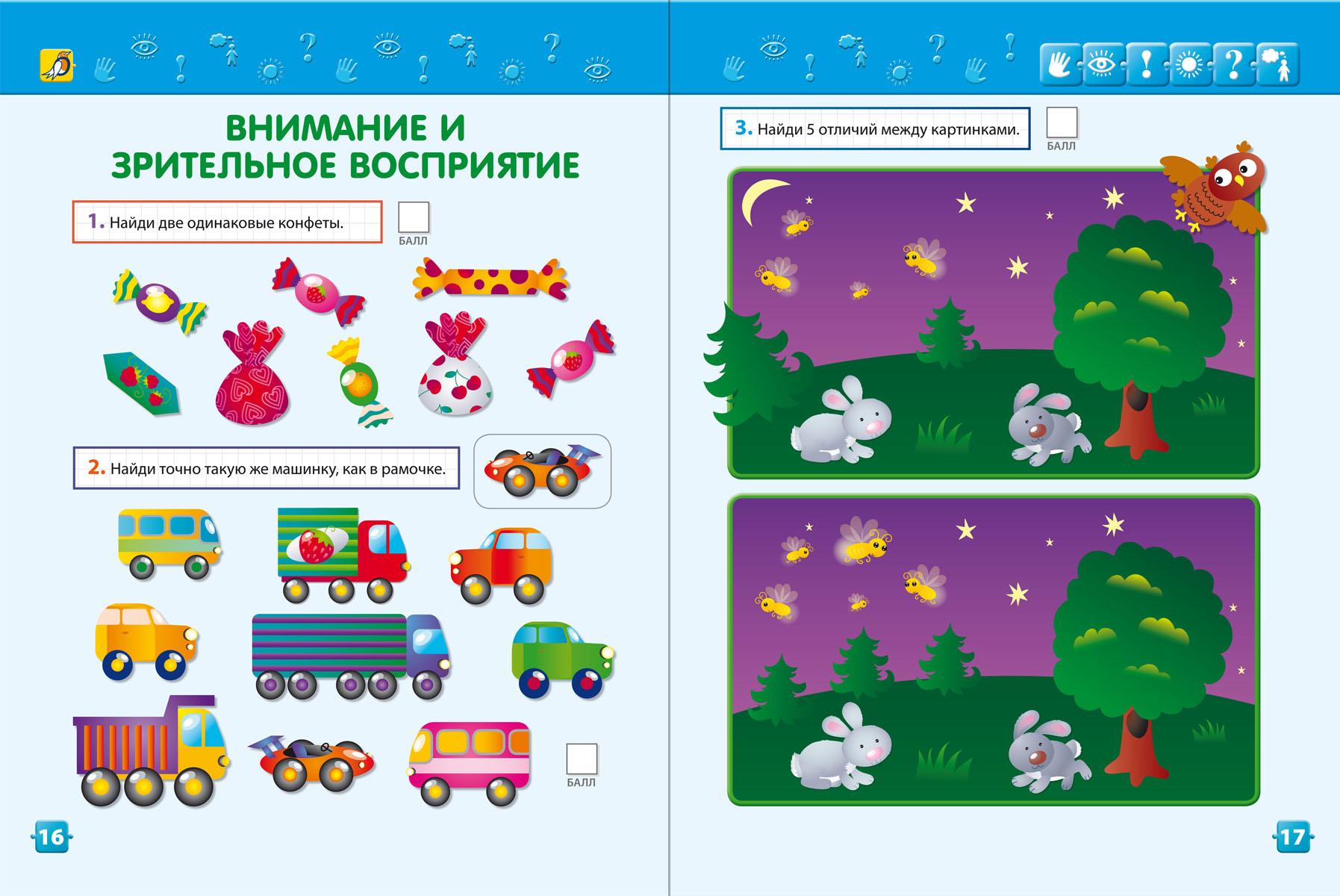 Игры в картинках для детей 5-6 лет, номерам английском языке