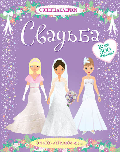 Книга с наклейками – «Свадьба»Наклейки<br>Книга с наклейками – «Свадьба»<br>