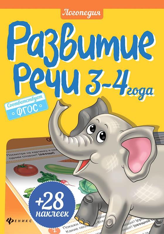 Книга с заданиями и наклейками - Развитие речи. 3-4 годаРазвитие Речи. Говорим правильно<br>Книга с заданиями и наклейками - Развитие речи. 3-4 года<br>