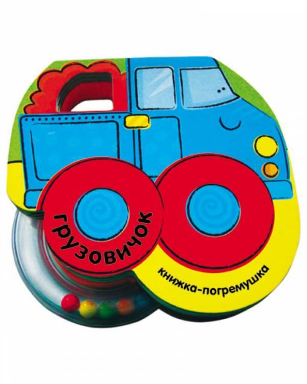 Книжка-погремушка - Грузовичок, для детей 0+Книжки для ванной. Книжки с игрушками<br>Книжка-погремушка - Грузовичок, для детей 0+<br>