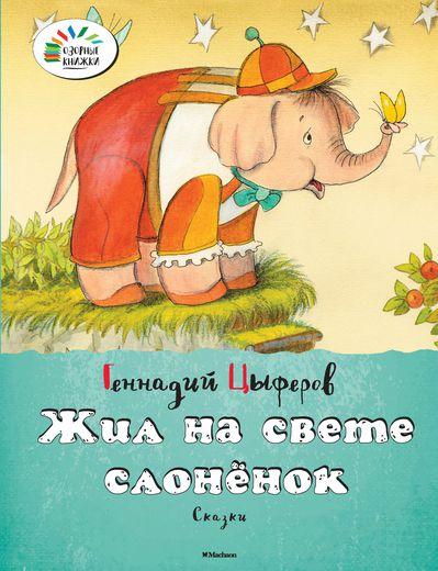Купить Сборник сказок Г. Цыферова «Жил на свете слоненок» из серии «Озорные книжки», Махаон