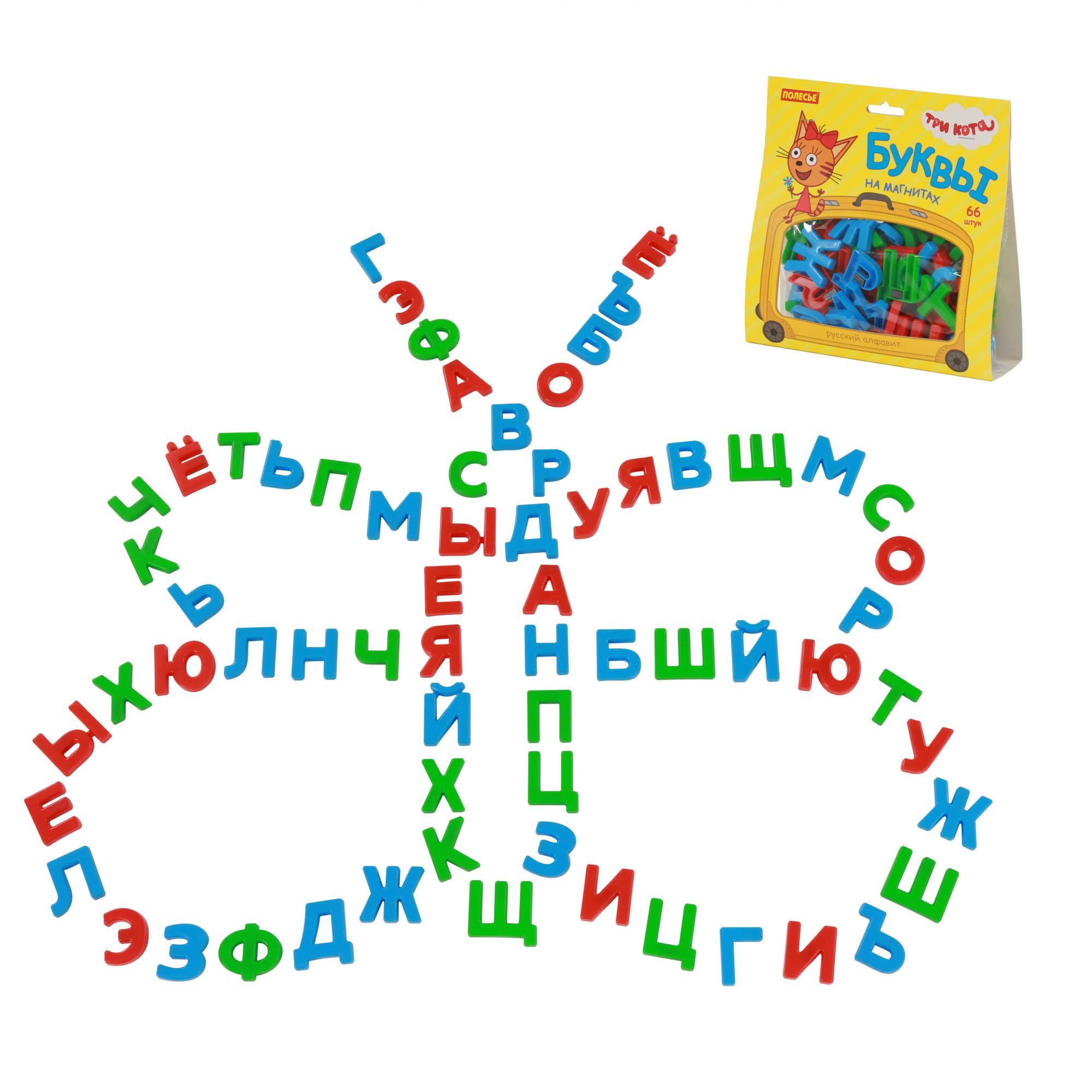Купить Набор из серии Три кота - Буквы на магнитах, 66 штук, в пакете, Полесье