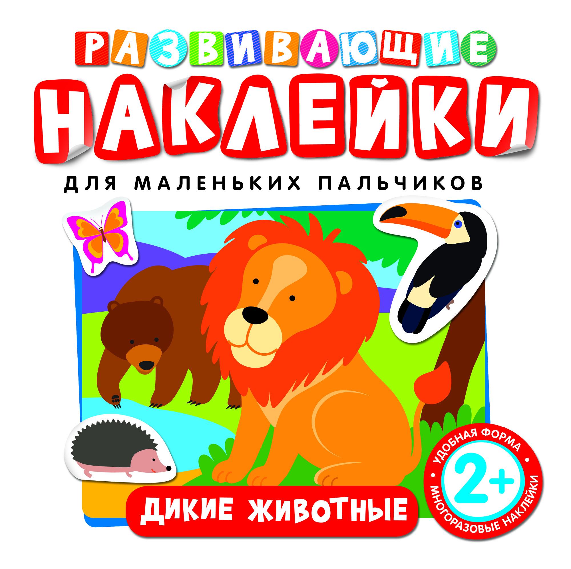 Развивающие наклейки «Дикие животные»Обучающие книги<br>Развивающие наклейки «Дикие животные»<br>