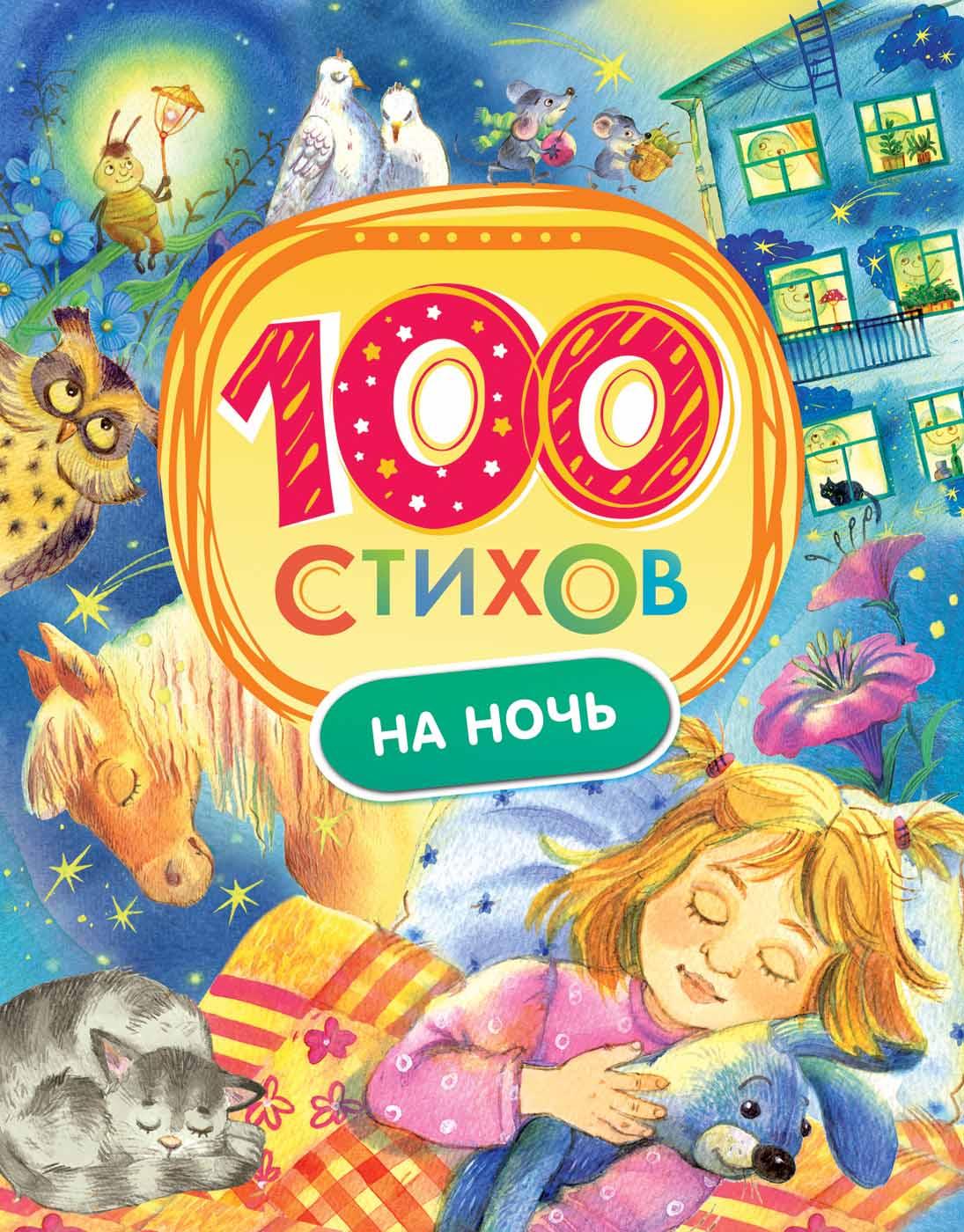 Купить Книга – 100 стихов на ночь, Росмэн