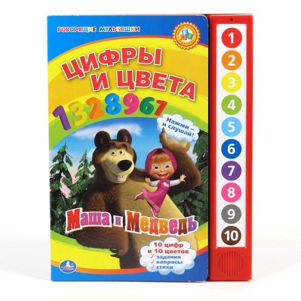 Книга - Маша и Медведь - Цифры и цвета, 10 звуковых кнопокКниги со звуками<br>Книга - Маша и Медведь - Цифры и цвета, 10 звуковых кнопок<br>