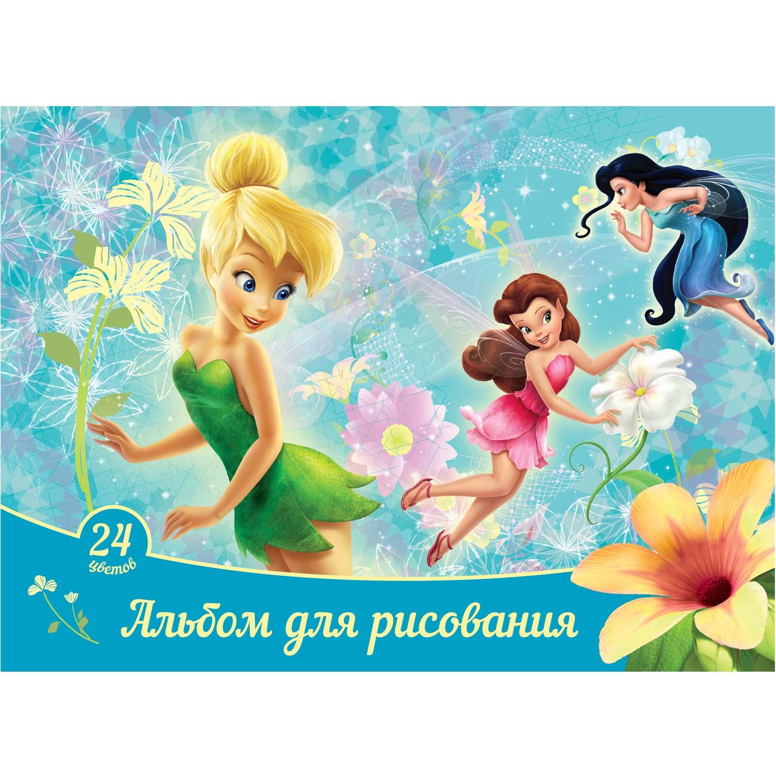 Купить Альбом для рисования Disney Феи 24 листа, Росмэн