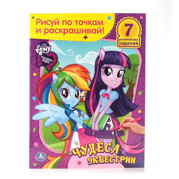 Раскраска My Little Pony - Девочки из Эквестрии. Чудеса из ЭквестрииМоя маленькая пони (My Little Pony)<br>Раскраска My Little Pony - Девочки из Эквестрии. Чудеса из Эквестрии<br>