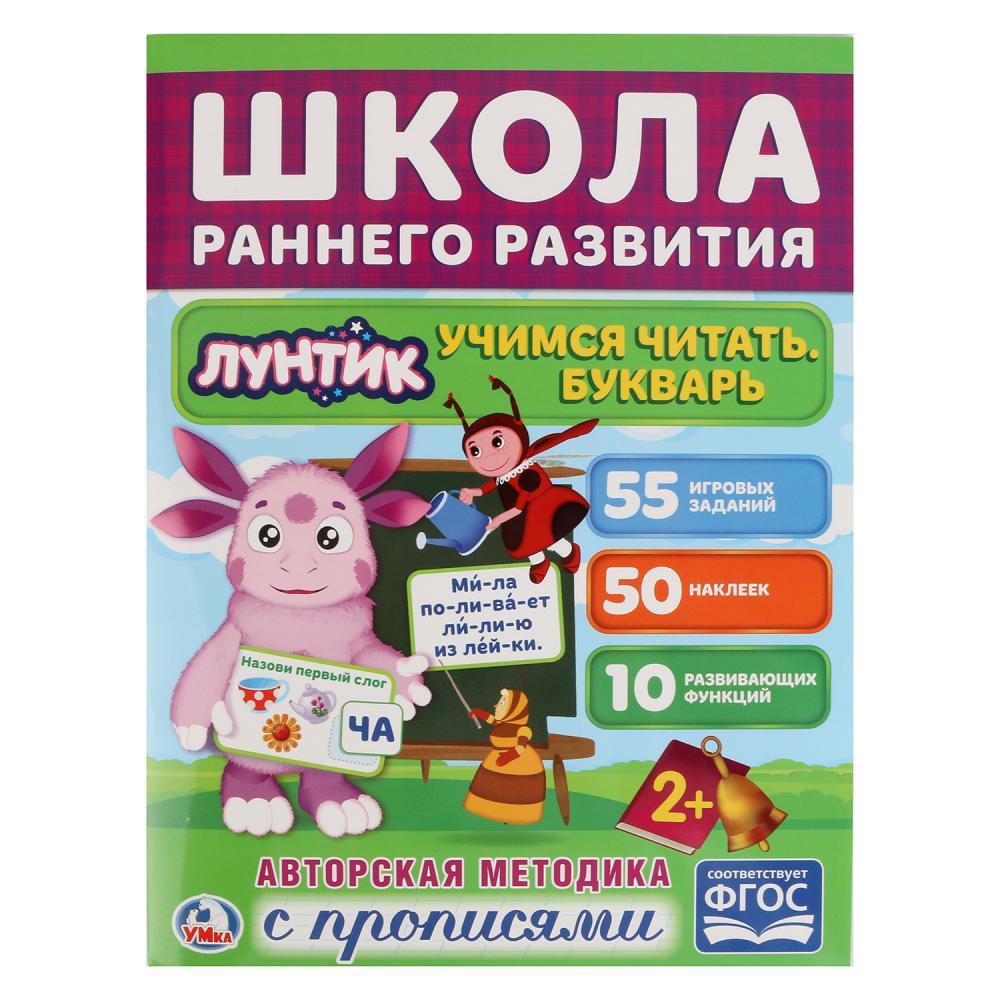 Купить Обучающая книжка с наклейками – Лунтик. Букварь, Умка