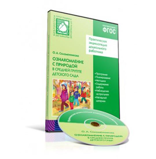 CD-диск с обучающей программой - Ознакомление с природой, 4-5 лет, средняя группа