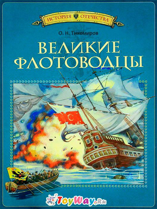 Купить со скидкой Тихомиров О.Н. книга «Великие флотоводцы» из серии История Отечества