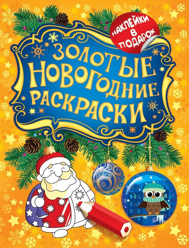 Купить Книга - Золотые новогодние раскраски. Дед Мороз, Росмэн