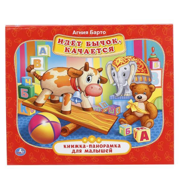 Книжка-панорамка для малышей - Идет бычок качаетсяКниги-панорамы<br>Книжка-панорамка для малышей - Идет бычок качается<br>