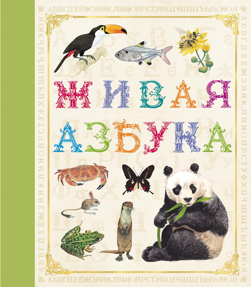 Книга «Живая азбука»Учим буквы и цифры<br>Книга «Живая азбука»<br>
