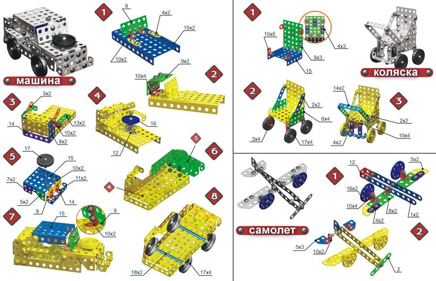 Металлический конструктор схемы.