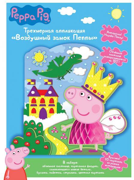 Купить Трехмерная аппликация Peppa Pig - Воздушный замок Пеппы, Росмэн