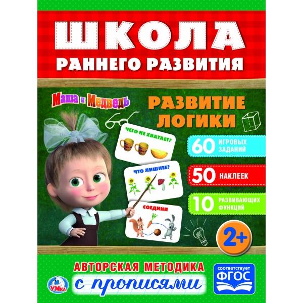 Купить Обучающая книжка с наклейками – Маша и Медведь. Развитие логики, Умка