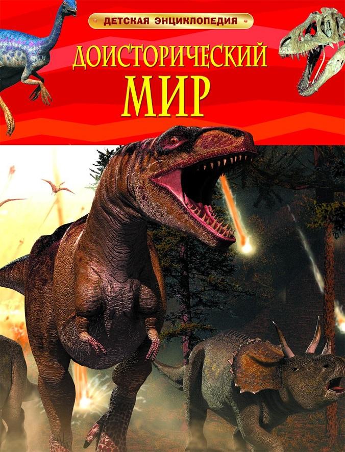 Энциклопедия «Доисторический мир. Опасные ящеры»Для детей старшего возраста<br>Энциклопедия «Доисторический мир. Опасные ящеры»<br>