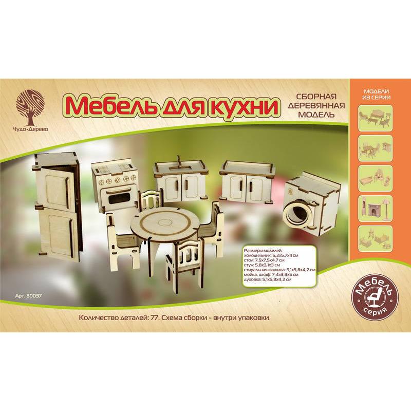 Модель деревянная сборная - Мебель для кухниПазлы объёмные 3D<br>Модель деревянная сборная - Мебель для кухни<br>