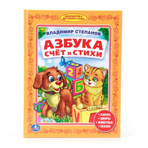 Купить Книга из серии «Библиотека детского сада» - В. Степанов «Азбука. Счет и стихи», Умка
