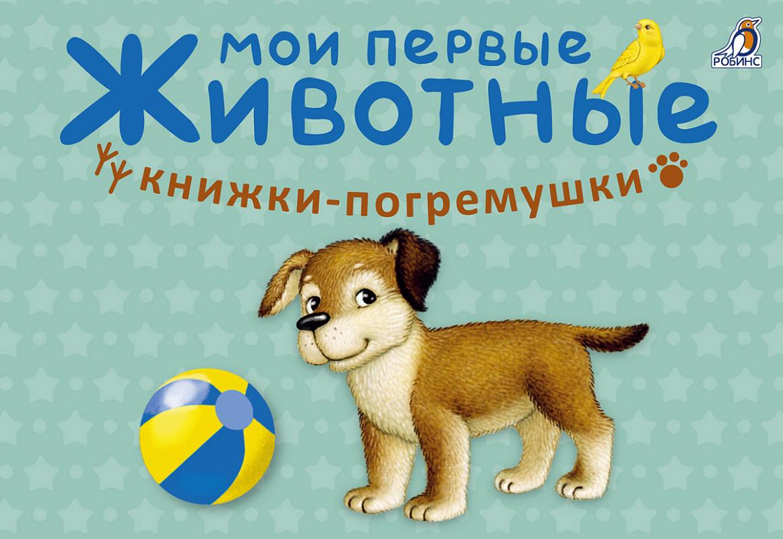 Купить Книжки-кубики - Мои первые животные, РОБИНС