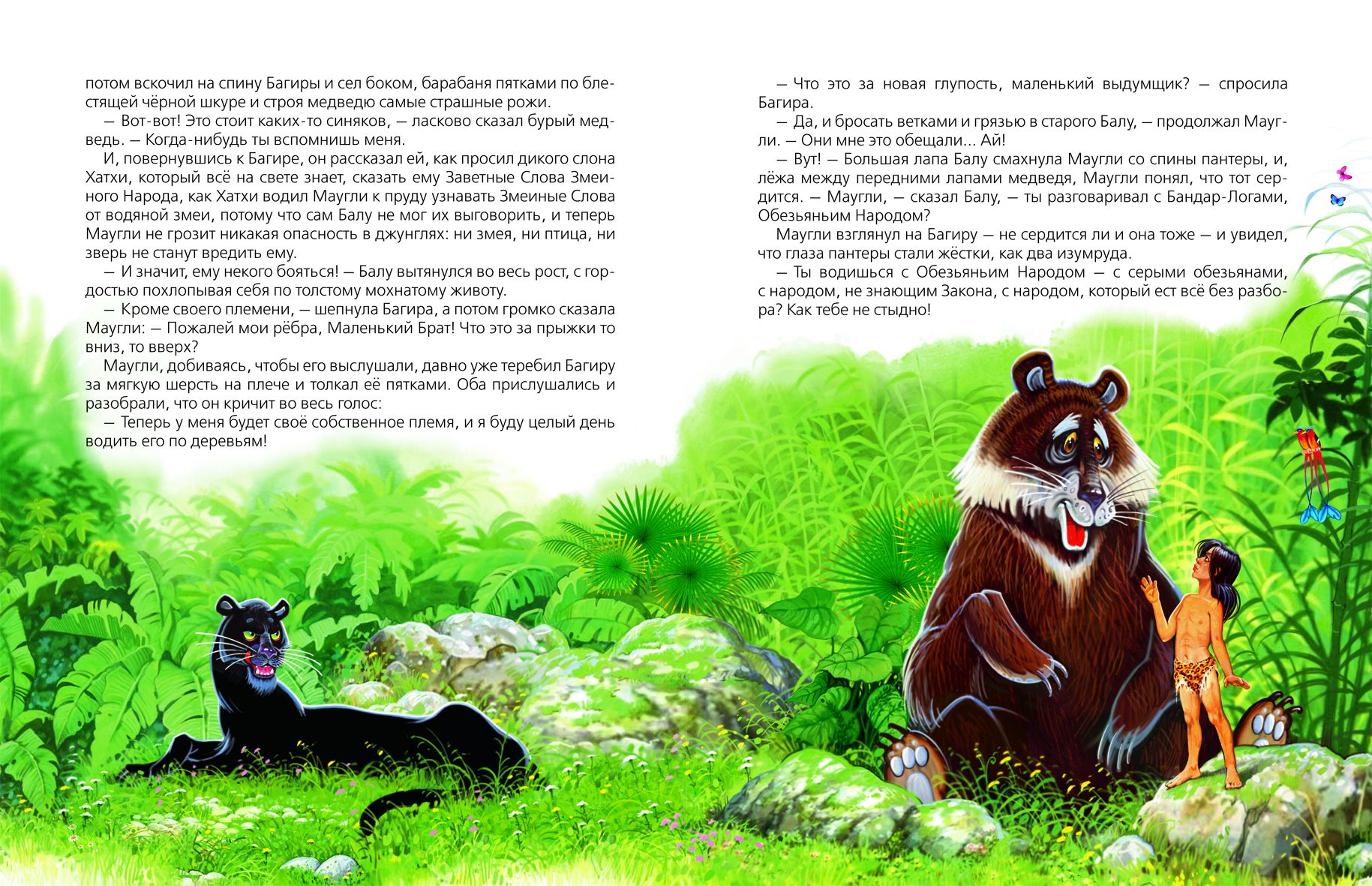 Маугли сценарий на английском 6