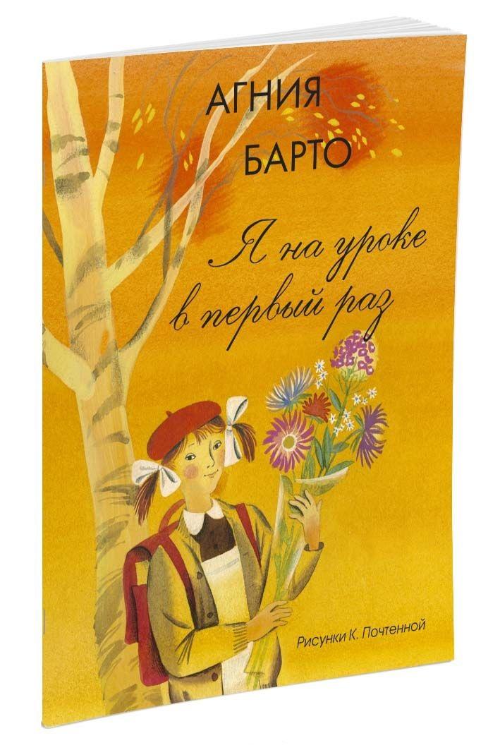 Книга А. Барто - Я на уроке в первый раз. Рисунки К. ПочтеннойКлассная классика<br>Книга А. Барто - Я на уроке в первый раз. Рисунки К. Почтенной<br>
