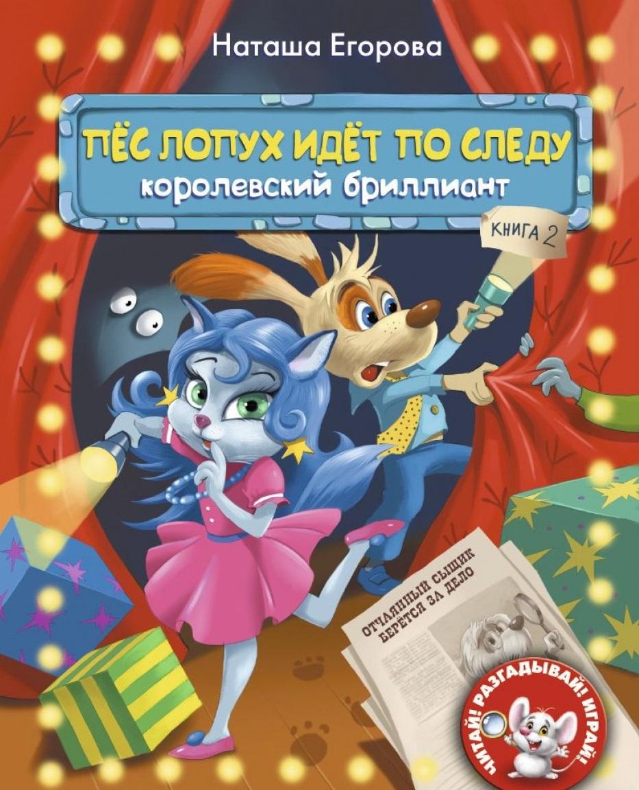 Купить Книга из серии Читай, разгадывай, играй – Н. Егорова Пес Лопух идет по следу, книга 2 Королевский бриллиант, Махаон