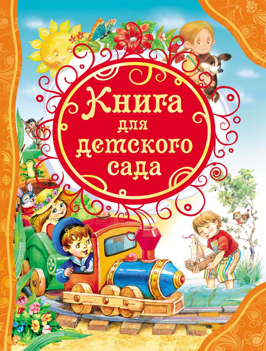 Книга для детского садаСерия Все лучшие сказки ( с 3 лет)<br><br>