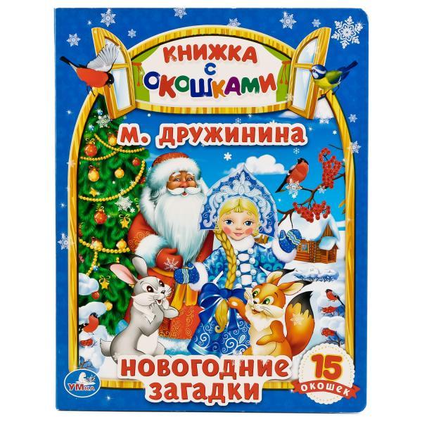 Купить со скидкой Книжка с окошками Новогодние Загадки. М. Дружинина, А5 формат