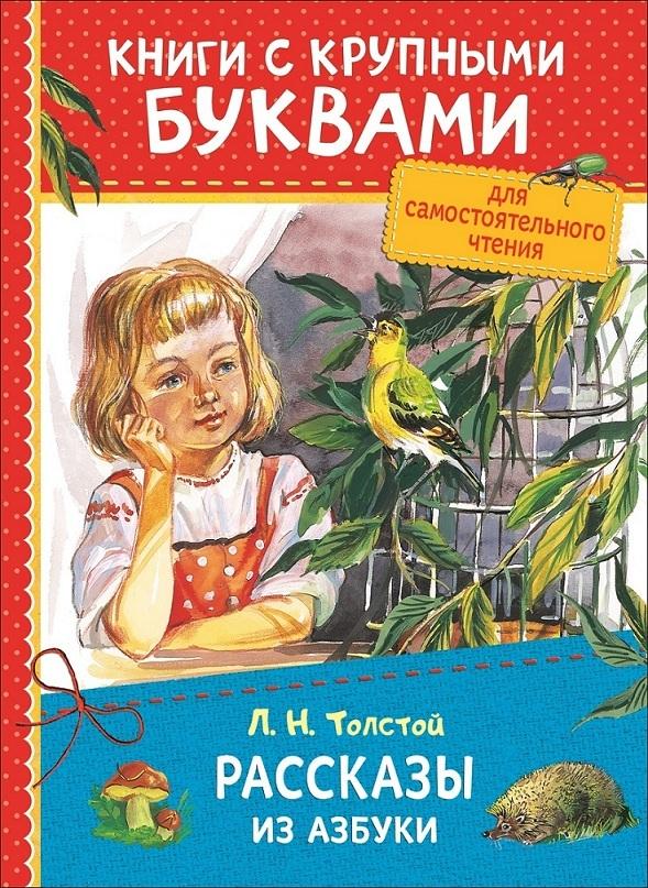 Книга с крупными буквами  Толстой Л.Н. Рассказы из азбукиСерия Книги с крупными буквами (3-6 лет)<br>Книга с крупными буквами  Толстой Л.Н. Рассказы из азбуки<br>
