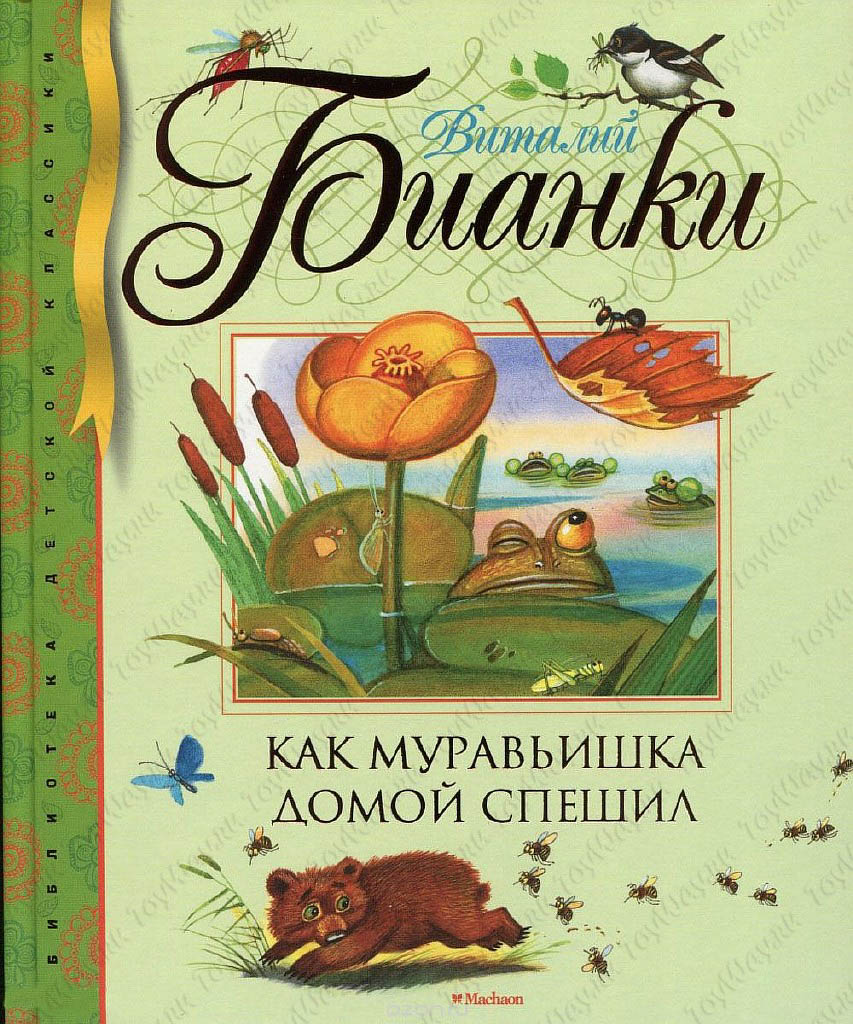 Книга Бианки В. - Как муравьишка домой спешилБибилиотека детского сада<br>Книга Бианки В. - Как муравьишка домой спешил<br>