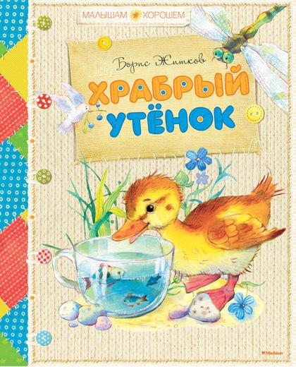 Книга Житков Б. «Храбрый утёнок» из серии Малышам о хорошемВнеклассное чтение 6+<br>Книга Житков Б. «Храбрый утёнок» из серии Малышам о хорошем<br>