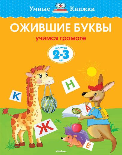 Пособие из серии «Умные Книжки» - «Ожившие буквы. Учимся грамоте» для детей 2-3 годаУчим буквы и цифры<br>Пособие из серии «Умные Книжки» - «Ожившие буквы. Учимся грамоте» для детей 2-3 года<br>