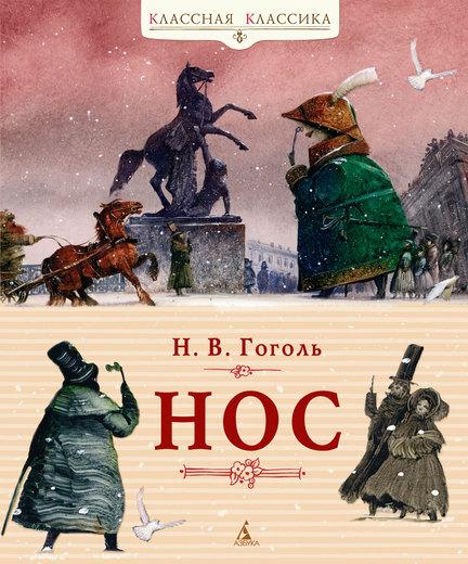 Книга Гоголь Н.В. «Нос» из серии Классна классикаКлассна классика<br>Книга Гоголь Н.В. «Нос» из серии Классна классика<br>
