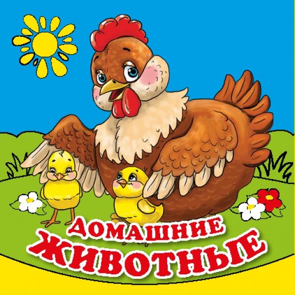 Купить Книга-раскладушка для ванной - Домашние животные, Умка