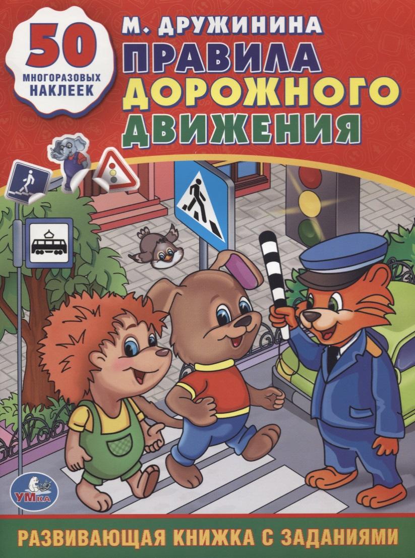 Купить Обучающая книжка с наклейками – М. Дружинина. Правила дорожного движения, Умка