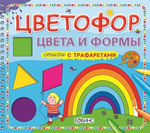 Книжка - Цветофор. Цвета и формыОбучающие книги<br>Книжка - Цветофор. Цвета и формы<br>