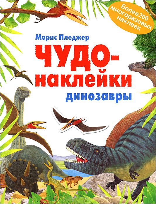 Чудо-наклейки - ДинозаврыРазвиващие наклейки<br>Чудо-наклейки - Динозавры<br>