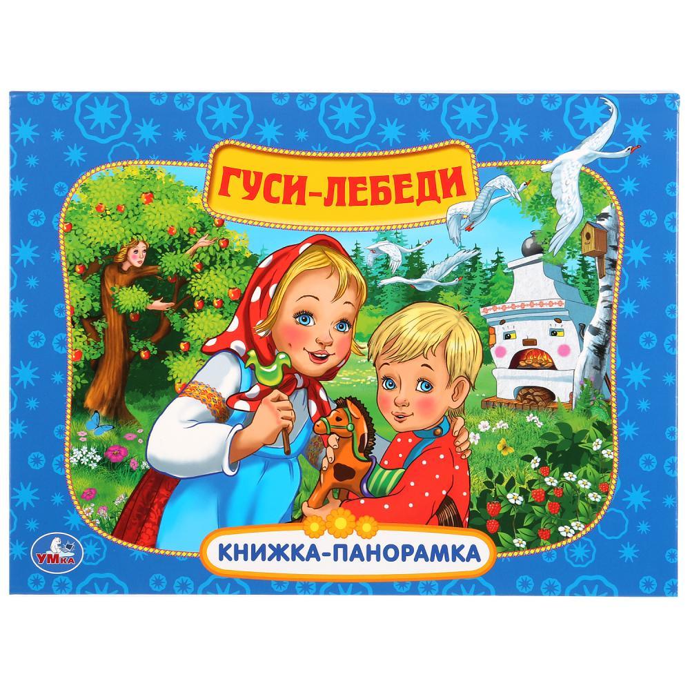Купить Картонная книжка-панорамка - Гуси-Лебеди, Умка