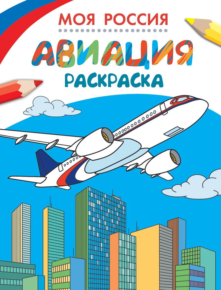 Раскраска картинки авиация 6