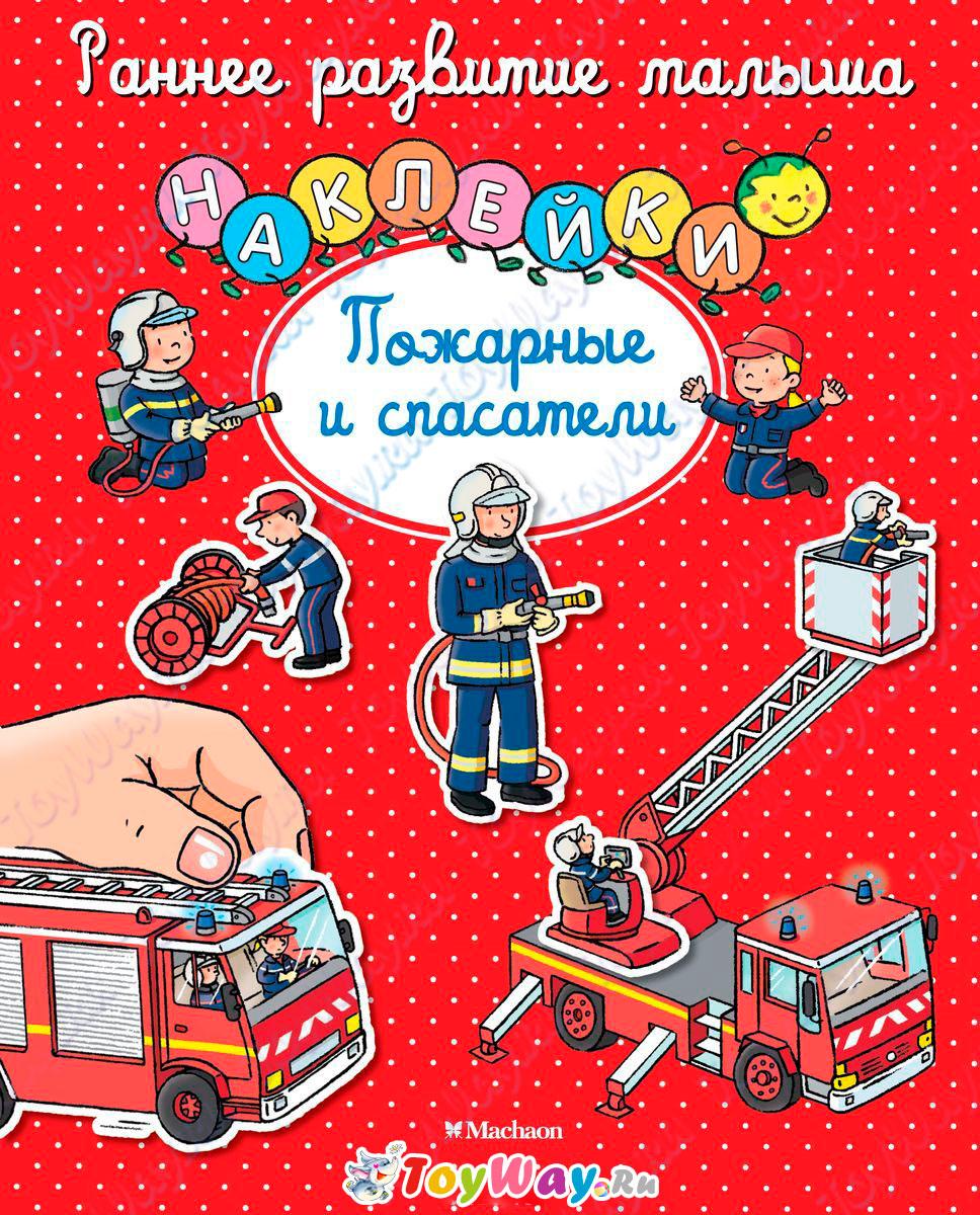 Книга с наклейками «Пожарные и спасатели» из серии Раннее развитие малышаРазвивающие наклейки<br>Книга с наклейками «Пожарные и спасатели» из серии Раннее развитие малыша<br>