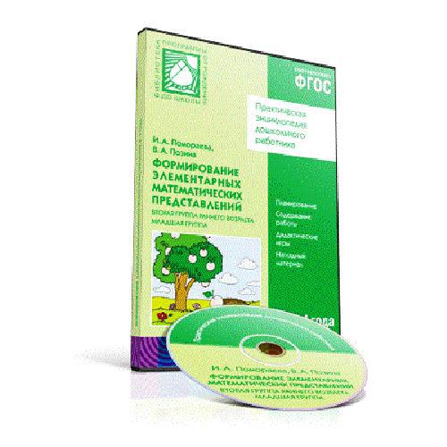 CD-диск с обучающей программой – Формирование элементарных математических представлений, 2-4 года, вторая группа раннего возраста и младшая группа