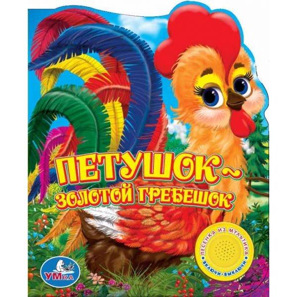 Купить со скидкой Книга с песенкой Союзмультфильм - Петушок - золотой гребешок