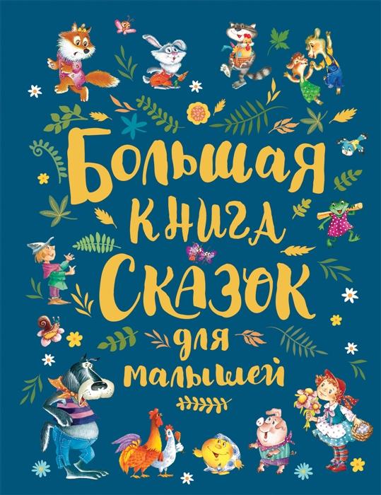 Купить Большая книга сказок для малышей, Росмэн