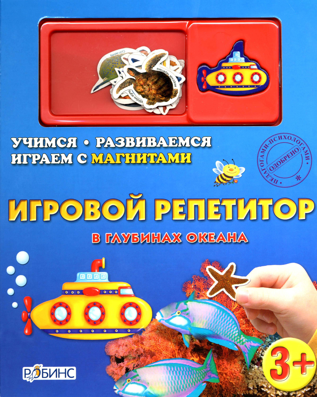 """Книга с магнитами """"В глубинах океана"""" от Toyway"""
