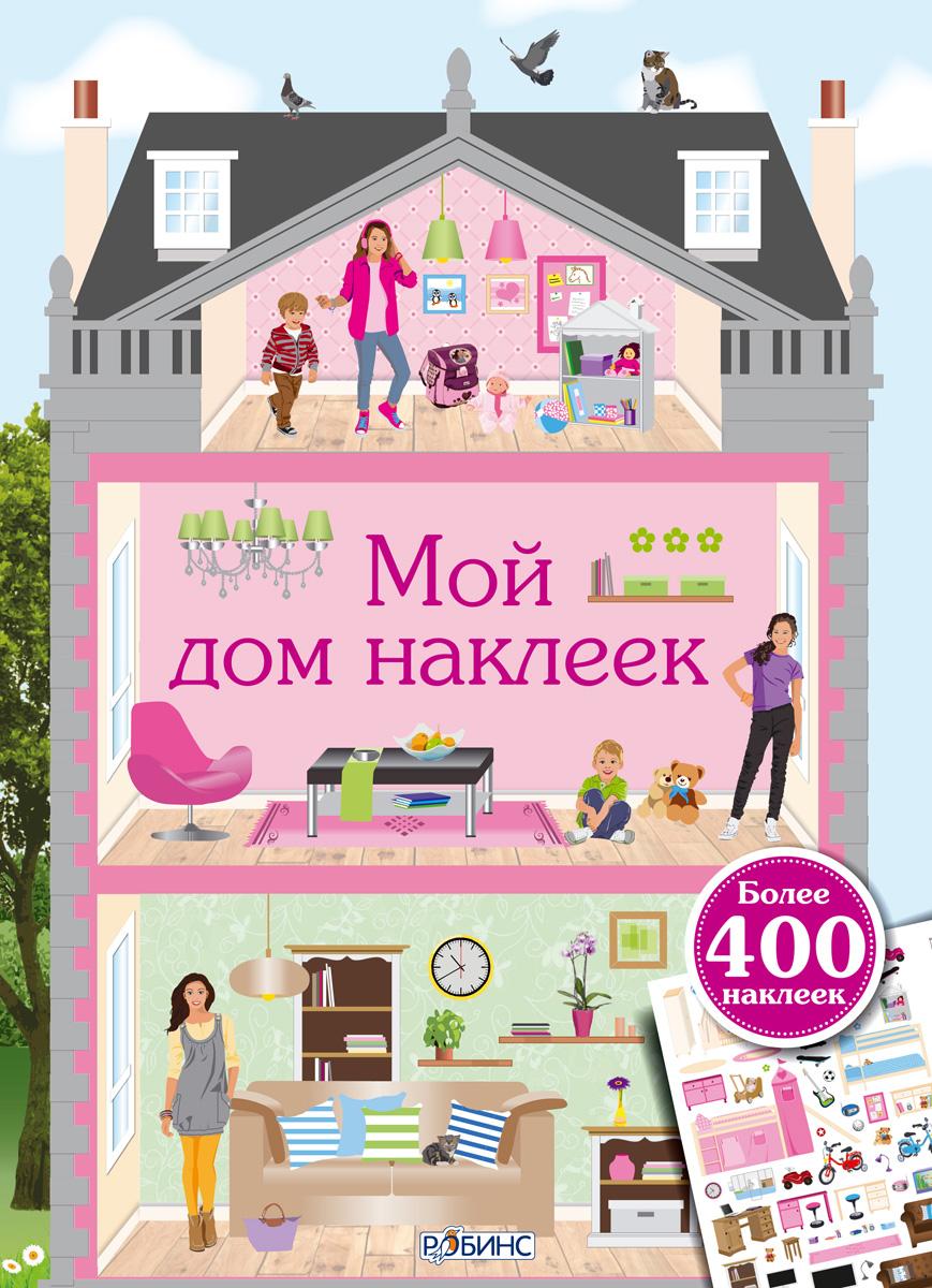 Книга «Мой дом наклеек»Задания, головоломки, книги с наклейками<br>Книга «Мой дом наклеек»<br>