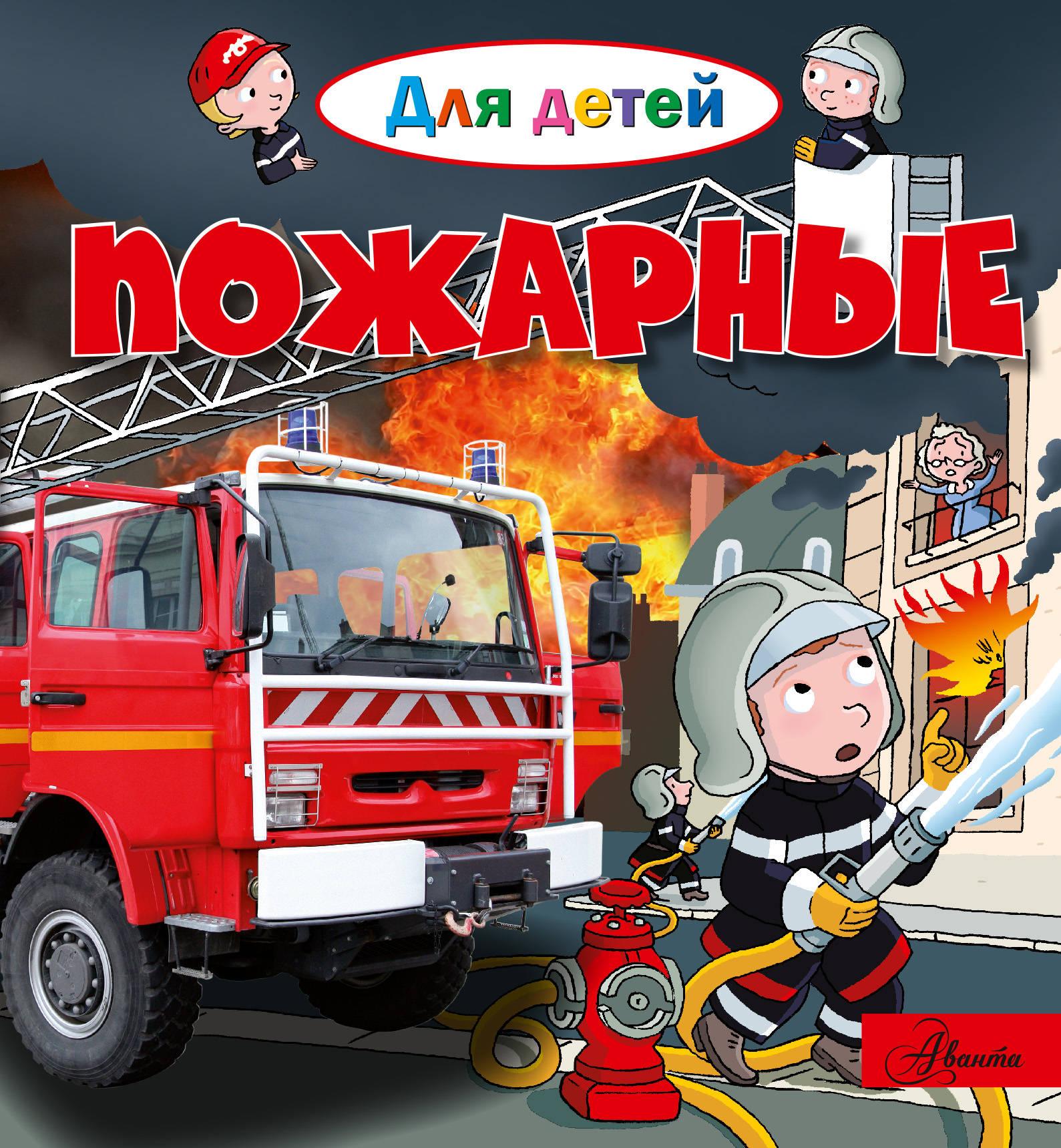Купить Энциклопедия - Пожарные, АСТ